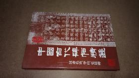 中国古代碑帖精选.汉隶孔宙、华山、史晨碑