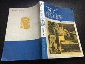 """""""死亡""""的艺术表现(93年1版1印2000册)"""