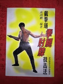 老版经典:截拳道拳腿肘膝技击法(仅印8000册)