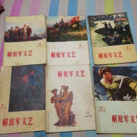 解放军文艺1972年5.6.8.10.11.12期