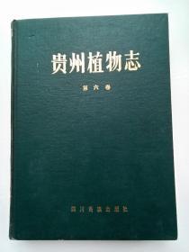 贵州植物志 精装 第六卷