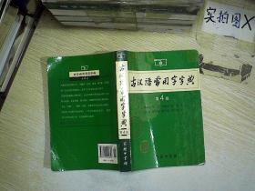 古汉语常用字字典(第4版)....