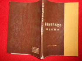 中国医学百科全书 神经外科学