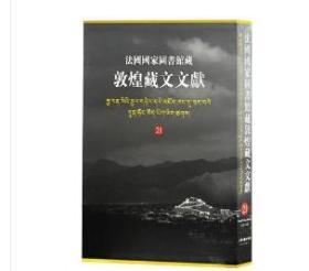 正版    法国国家图书馆藏敦煌藏文文献21    法国国家图书馆藏敦煌藏文文献21   90325H