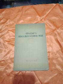 《费尔巴哈与德国古典哲学的终结》解说