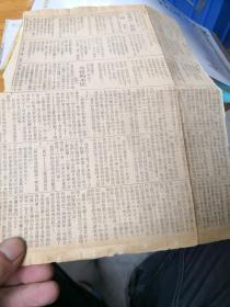 一张民国的申报的剪报,上面有一首,张春桥的诗  《我有一双眼睛》