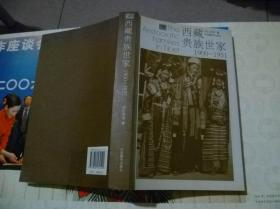 西藏贵族世家【1990--1951】