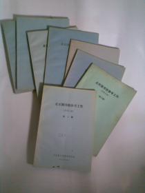 北京图书馆参考工作(资料汇编)第一,三,四,五,六,七,八,九辑(1983——1987年,8本合售)