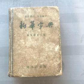 """新华字典(1956年修订 1957年11月根据""""汉语拼音方案草案""""改定注音)"""