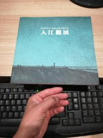第14回宫本三郎纪念赏受赏纪念   入江观展   签名本