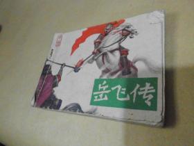 岳飞传 中册 连环画