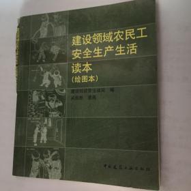 建设领域农民工安全生产生活读本(绘图本)