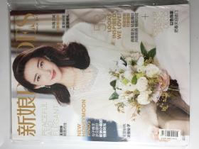 新娘 BRIDES 2017年 3月号 总第176期 邮发代号:2-725