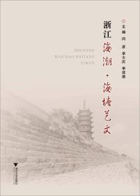浙江海潮·海塘艺文