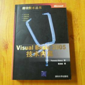 Visual Basic2005技术内幕