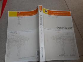 中级财务会计    第5版