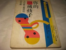 学前教育丛书--你的一岁孩子,又可爱又难取悦的年龄F115---大32开9品,87年印