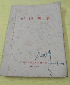 妇产科学1977年(油印本)