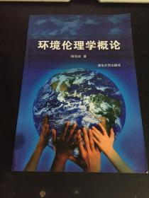 环境伦理学概论