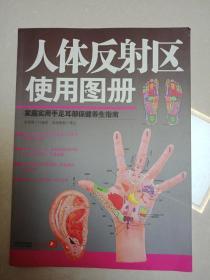 人体反射区使用图册:家庭实用手足耳部保健养生指南