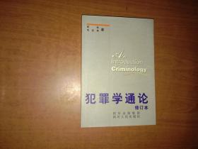 犯罪学通论(修订本)【有几处勾画不影响阅读】