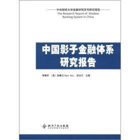 中央财经大学金融学院系列研究报告:中国影子金融体系研究报告