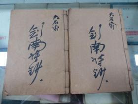 剑南诗抄(上、下)两册全 唐云藏书 民国二十四年九月再版唐云书书封