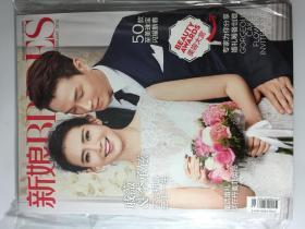 新娘 BRIDES 2016年 2月号 总第162期 邮发代号:2-725