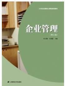 企业管理(第三版)杜玉梅