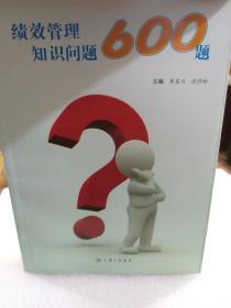绩效管理知识问答600题