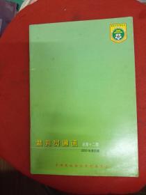 足球 裁判员通讯 2000年第四期总第十二期.