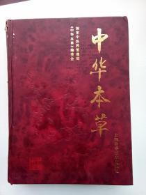 中华本草(第4册)