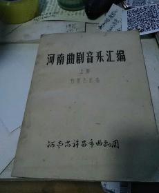 河南曲剧音乐汇编