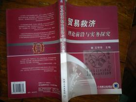 贸易救济理论前沿与实务探究 /王琴华 ++