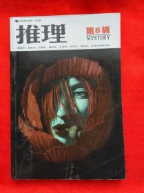中国推理第一品牌 悬疑的、睿智的、惊悚的、趣味的、生活的、写实的、黑色的、侦探的推理读物 推理 第8辑
