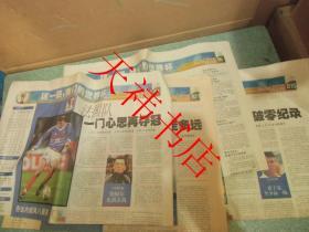 成都商报2002年5月24日:世界杯特刊B1、B5、B9、B15、B17、B21