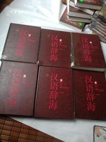 汉语辞海 彩图版