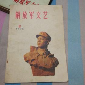 解放军文艺75年8月