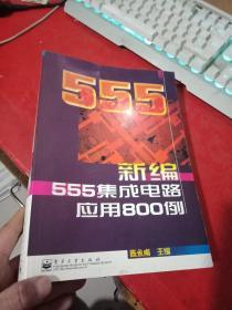 新编555集成电路应用800例
