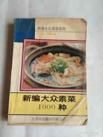 新编大众素菜1000种