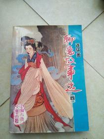 连环画 《聊斋故事选》(四)(1版1印)