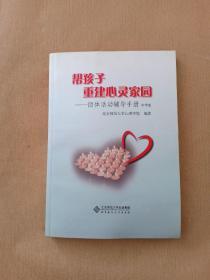 帮孩子重建心灵家园--团体活动辅导手册中学版/