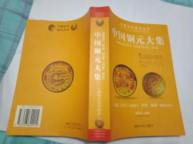 中国铜元大集   (铜元全图本)  书95品如图