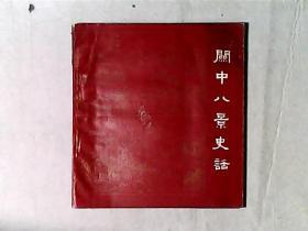 """关中八景史话 书名页盖一""""唐杨贵妃墓旅游纪念""""圆形红色大章"""