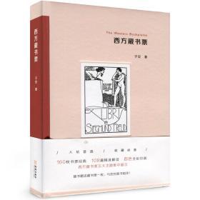 子安签名钤印《西方藏书票》毛边本(随书附赠藏书票)