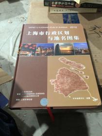 上海市行政区划与地名图集