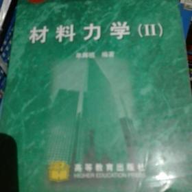 材料力学.Ⅱ