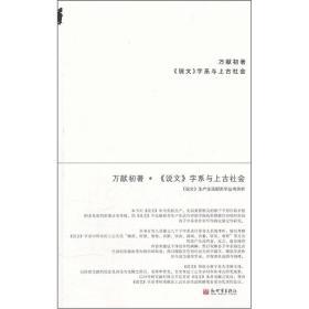 《说文》字系与上古社会:说文生产生活部类字丛考类析
