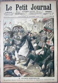 1904年7月31日法国原版老报纸《Le Petit Journal》— 日法士兵在中国的冲突