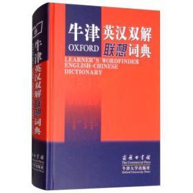 牛津英汉双解联想词典(精) 正版  特拉普斯-洛马克斯,张显奎 等  9787100043021